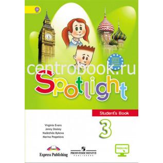 Английский в фокусе (Spotlight). Английский язык 3 класс Быкова Н.И., Дули Д., Поспелова М.Д.