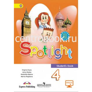 Английский в фокусе (Spotlight). Английский язык 4 класс Быкова Н.И., Дули Д., Поспелова М.Д.
