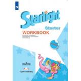 Баранова К.М. Английский язык 1 класс Рабочая тетрадь для начинающих (Starlight)