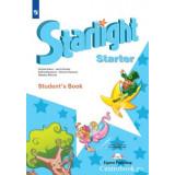 Баранова К.М. Английский язык 1 класс Учебник для начинающих (Starlight)