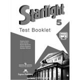 Баранова К.М. Английский язык 5класс Контрольные задания (Starlight)