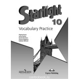 Баранова К.М. Английский язык 10 класс Лексический практикум (Starlight)