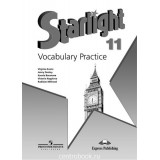 Баранова К.М. Английский язык 11 класс Лексический практикум (Starlight)