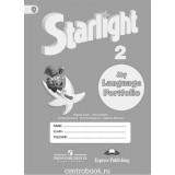 Баранова К.М. Английский язык 2класс Языковой портфель (Starlight)