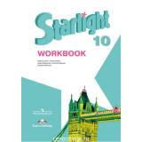 Баранова К.М. Английский язык 10 класс Рабочая тетрадь (Starlight)