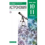 Воронцов-Вельяминов Б.А. Астрономия 10-11 класс Учебник