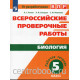 Рохлов В.С. Биология 5 класс Всероссийские проверочные работы Рабочая тетрадь