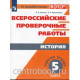 Артасов И.А. История 5 класс Всероссийские проверочные работы Рабочая тетрадь