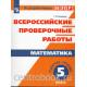 Вольфсон Г.И. Математика 5 класс Всероссийские проверочные работы Рабочая тетрадь