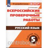 Комиссарова Л.Ю. Русский язык 5 класс Всероссийские проверочные работы Рабочая тетрадь