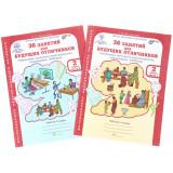 Мищенкова Л.В. 36 занятий для будущих отличников 2 класс. Комплект из 2-х рабочих тетрадей