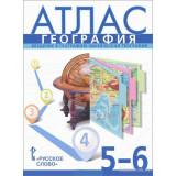 Атлас География 5-6 классы Введение в географию. Физическая география