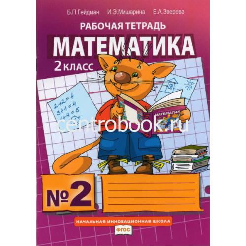 Гдз Математика Гейдман 4 Класс 1 Часть Зверева