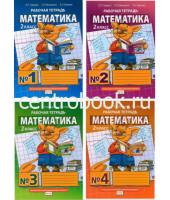Гейдман Математика 2 класс Рабочая тетрадь