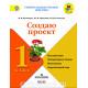 Казанцева И.В. Создаю проект 1 класс