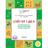 Жиренко О.Е., Фурсова Е.В., Горлова О.В. Счёт от 1 до 5. Формирование математических представлений: рабочая тетрадь для детей 5–7 лет
