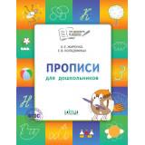 Жиренко О.Е., Колодяжных Е.В. Прописи для дошкольников: тетрадь для детей 5-7 лет
