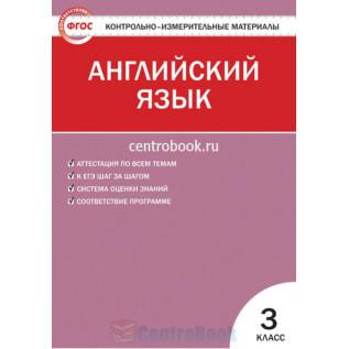 Английский язык 3 класс. Контрольно-измерительные материалы (КИМ) ФГОС Кулинич Г.Г.