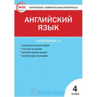 Английский язык 4 класс Контрольно-измерительные материалы (КИМ) ФГОС Кулинич Г.Г.