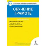 Дмитриева О.И. Обучение грамоте 1 класс Контрольно-измерительные материалы (КИМ) ФГОС