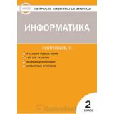 Масленикова О.Н. Контрольно-измерительные материалы (КИМ). Информатика 2 класс ФГОС