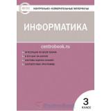 Масленикова О.Н. Контрольно-измерительные материалы (КИМ). Информатика 3 класс ФГОС