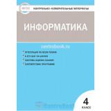 Масленикова О.Н. Контрольно-измерительные материалы (КИМ). Информатика 4 класс ФГОС