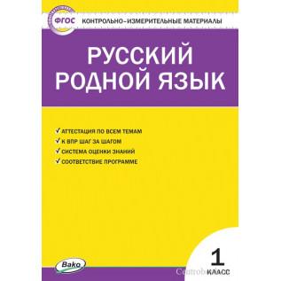 Русский родной язык 1 класс Контрольно-измерительные материалы (КИМ) Ситникова Т.Н.