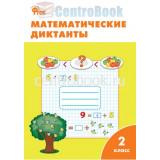 Алимпиева М.Н. Математические диктанты 2 класс