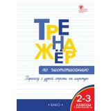 Жиренко О.Е. Тренажёр по чистописанию 2-3 классы Переход с узкой строки на широкую