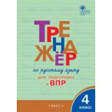 Клюхина И.В. Тренажер по русскому языку для подготовки к ВПР 4 класс