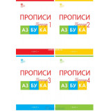 "Воронина Т.П. Прописи к ""Азбуке"" 1 класс"