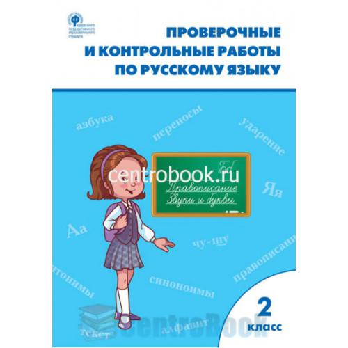 Проверочная работа по русскому языку 3 класс решебник максимова т