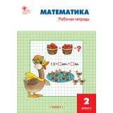 Ситникова Т.Н. Математика 2 класс Рабочая тетрадь