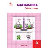 Ситникова Т.Н. Математика 3 класс Рабочая тетрадь