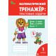 Давыдкина Л.М. Математический тренажёр 1 класс: текстовые задачи