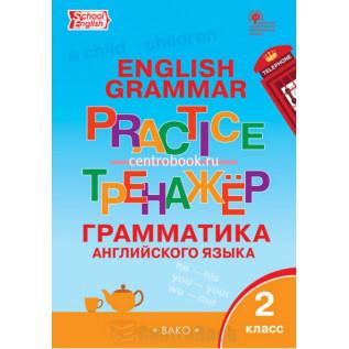 Тренажер: грамматика английского языка 2 класс Макарова Т.С.
