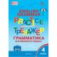 Макарова Т.С. Тренажер 4 класс: грамматика английского языка