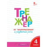 Жиренко О.Е. Тренажер по чистописанию и развитию речи 4 класс