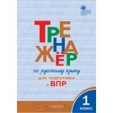 Жиренко О.Е. Тренажёр по русскому языку для подготовки к ВПР 1 класс