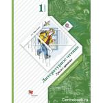 Ефросинина Л.А. Литературное чтение 1 класс Хрестоматия (Вентана-Граф)