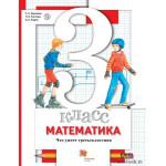 Рослова Л.О., Минаева С.С. Математика 3 класс Что умеет третьеклассник (Вентана-Граф)