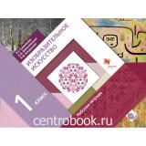 Савенкова Л.Г. Изобразительное искусство 1 класс Рабочая тетрадь (Вентана-Граф)