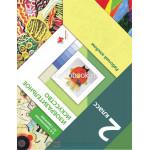 Савенкова Л.Г. Изобразительное искусство 2класс Рабочий альбом (Вентана-Граф)