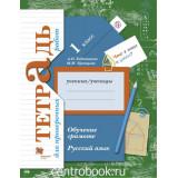 Кузнецова М.И. Русский язык 1 класс Обучение грамоте Тетрадь для проверочных работ (Вентана-Граф)