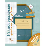 Рыдзе О.А. Математика 4 класс Разноуровневые проверочные работы (Вентана-Граф)