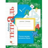 Кузнецова М.И. Русский язык 1 класс Учимся писать печатные буквы Рабочая тетрадь (Вентана-Граф)