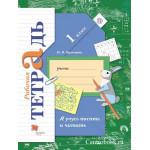 Кузнецова М.И. Русский язык 1 клас Я учусь писать и читатьс Рабочая тетрадь (Вентана-Граф)