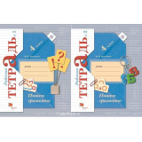 Кузнецова М.И. Русский язык 4 класс Пишем грамотно Рабочая тетрадь в 2-х частях (Вентана-Граф)