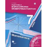 Буцко Е.В. Математика 7 класс Подготовка к всероссийским проверочным работам (Вентана-Граф)